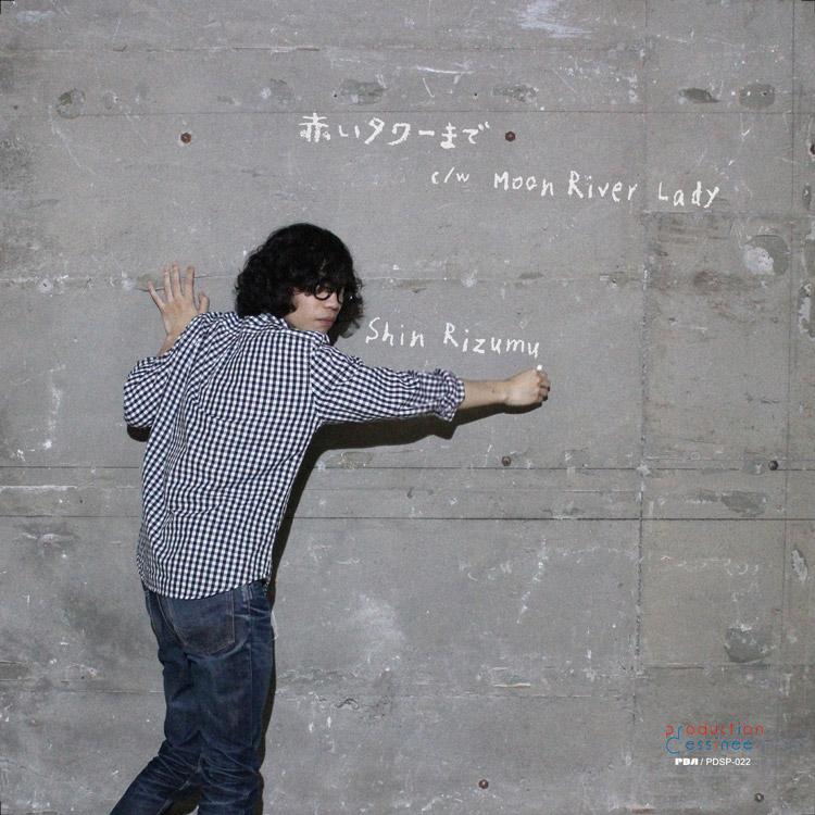 """シンリズム (Shin Rizumu) - 赤いタワーまで c/w Moon River Lady (New 7"""")"""