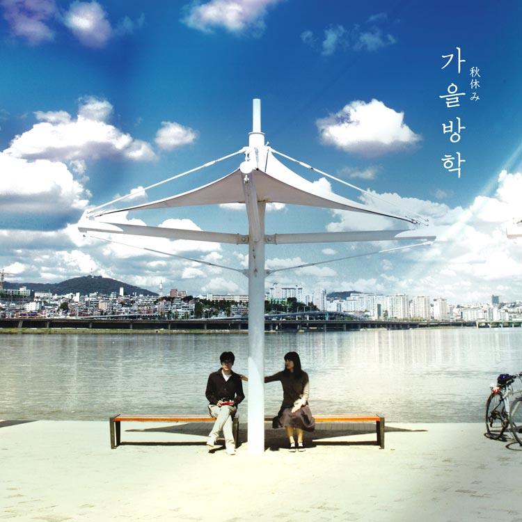 Autumn Vacation [カウルパンハク] (秋休み) - Autumn Vacation (2010) (秋休み  - 第1集) (New LP)