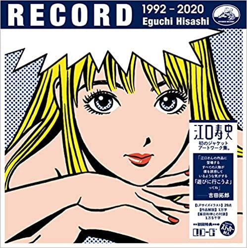 江口 寿史 (Hisashi Eguchi) - RECORD (レコード) (New Book)