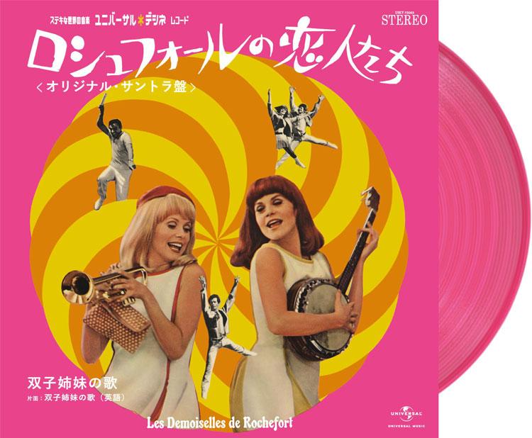 "Michel Legrand (ミシェル・ルグラン) - Chanson Des Jumelles / A Pair Of Twins [Les Demoiselles De Rochefort] [Pink Vinyl] (双子姉妹の歌 (フランス語) / 双子姉妹の歌 (英語) [ロシュフォールの恋人たち]) (New 7"")"