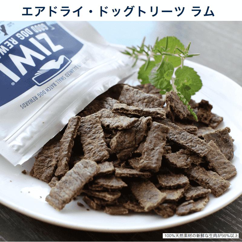 ZIWI エアドライ・ドッグトリーツ (ラム)