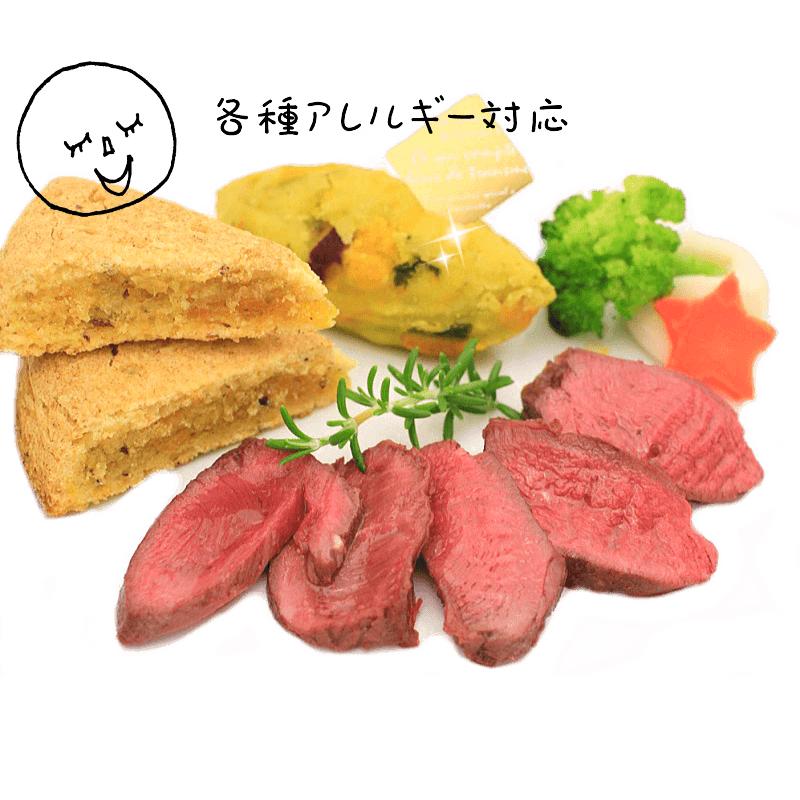 アレルギー対応ディナー★冷凍便