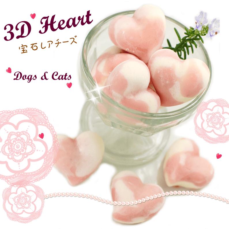 ぷっくり3Dレアチーズハートムース★冷凍便