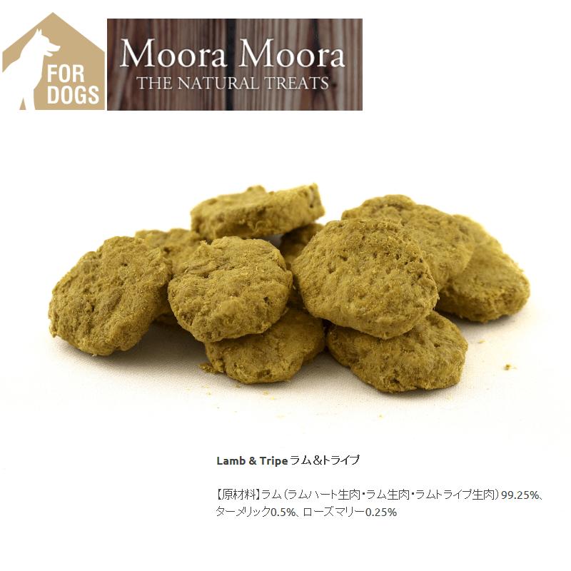 Moora Mooraラム&トライプ (犬)