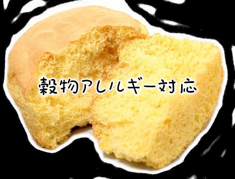 あいぴ〜のまんまるかすてぃら(プレーン)★冷凍便
