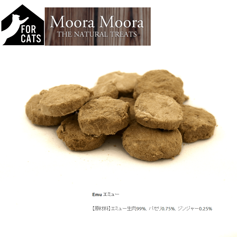 Moora Mooraエミュー (猫)