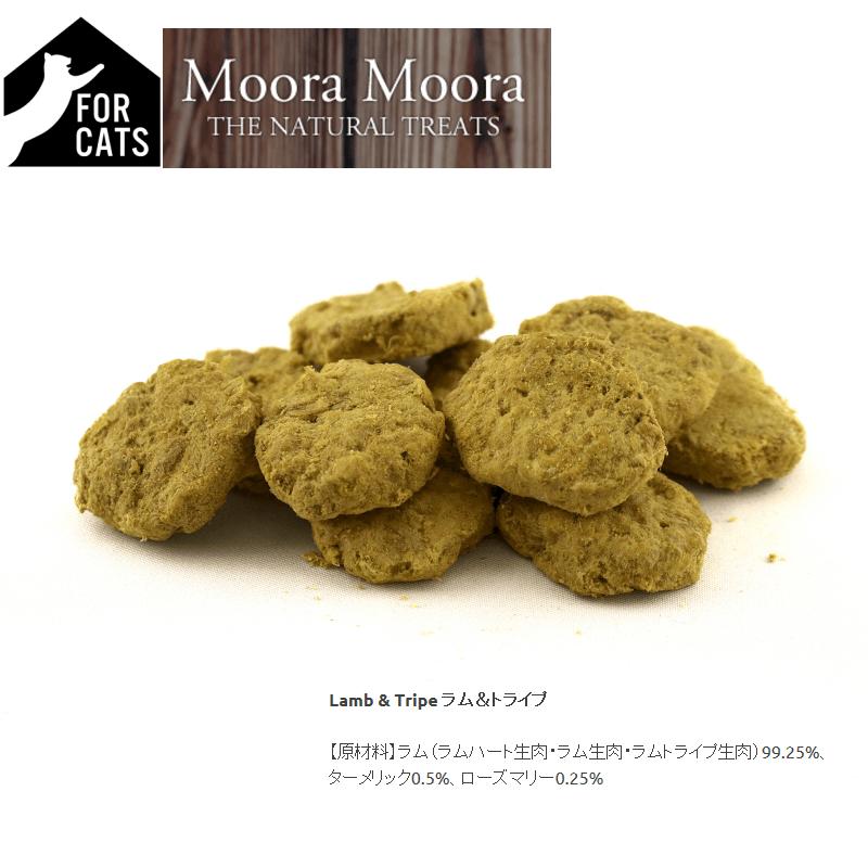 Moora Mooraラム&トライプ (猫)