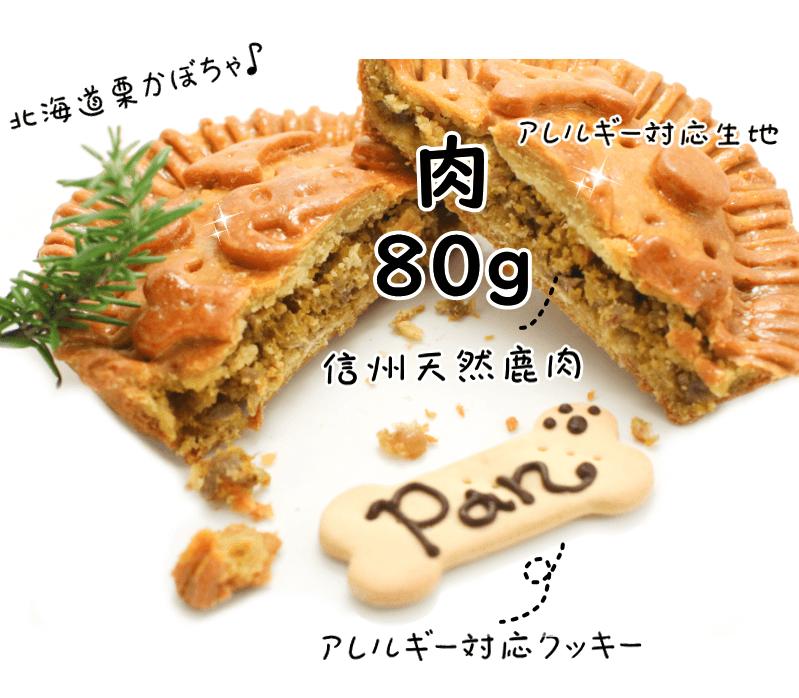 アレルギー対応・JACKの鹿肉パイ 4号(★冷凍便)