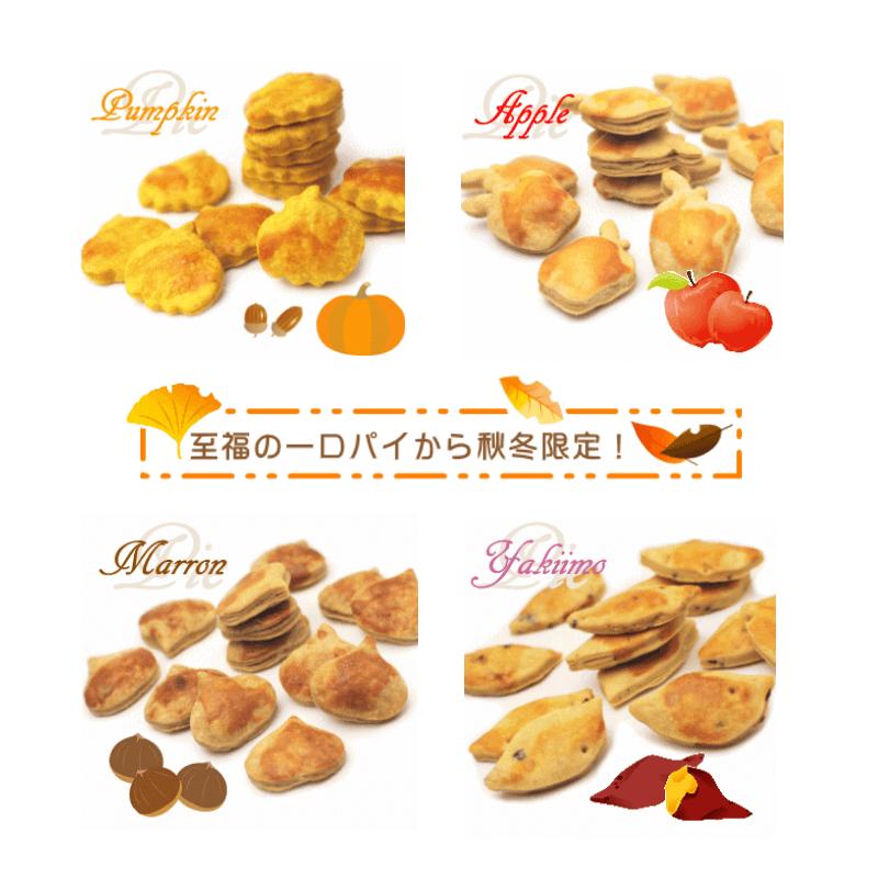 季節のパイ