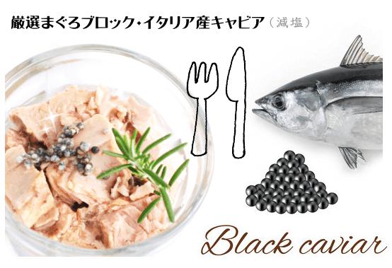 厳選まぐろイタリア産キャビア添え(キャビア)★冷凍便