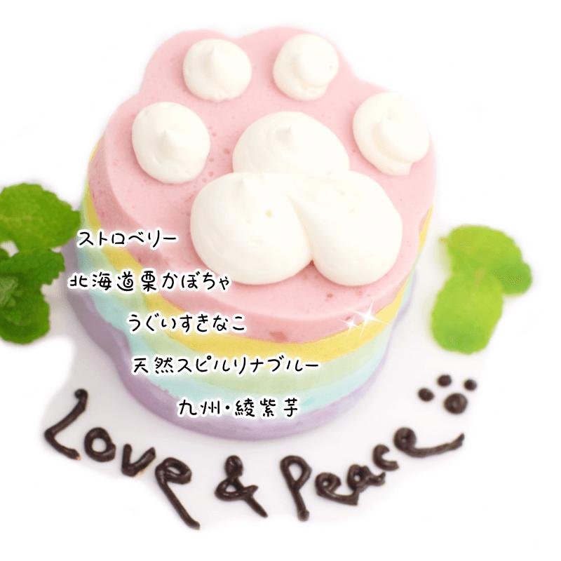 Raibow☆パウ(7cm)★冷凍便