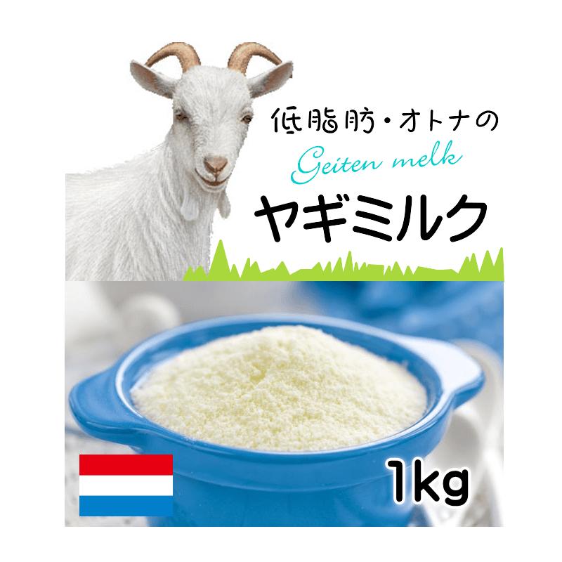 オトナのヤギミルク1.2Kg(オトナ1.2kg)