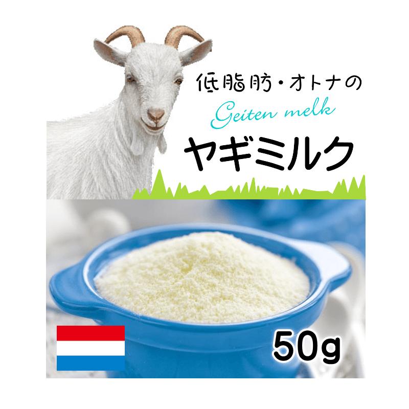 オトナのヤギミルク50g(オトナ50g)