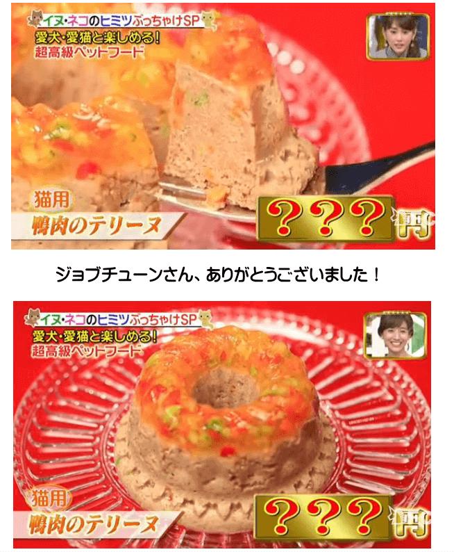 信州鹿肉レバーテリーヌ(ナンバーキャンドル付)★冷凍便