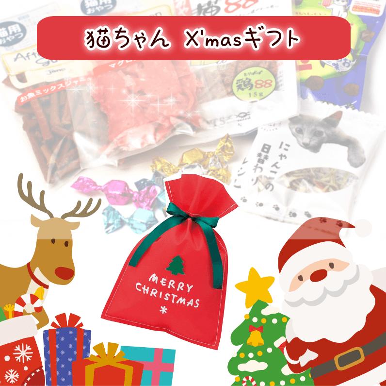 X'mas猫ちゃんギフトBag★(Xネバッグ)