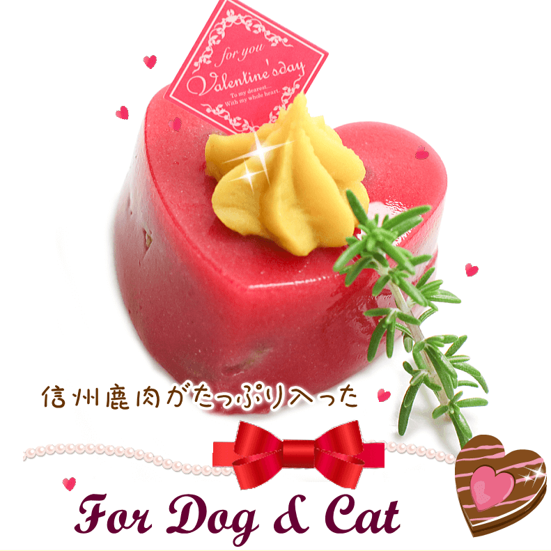 情熱のジビエ〜The Red Heart〜★冷凍便