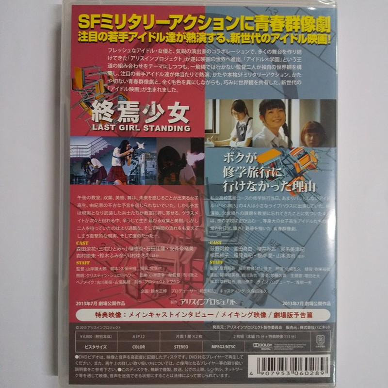 [DVD]ALICE IN PROJECT -THE MOVIE-