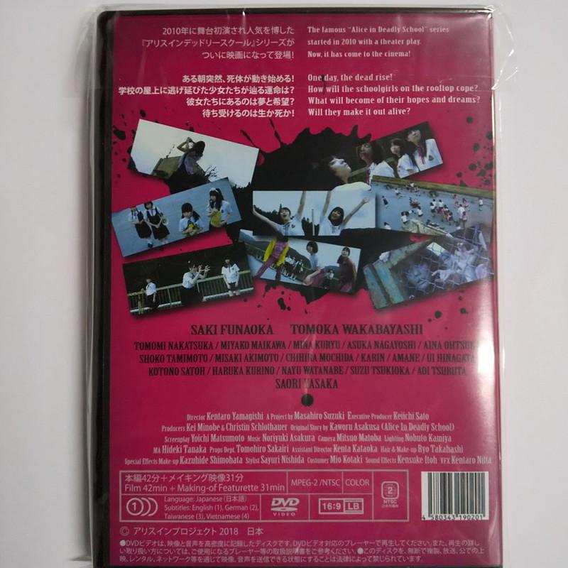 [DVD]Alice in Deadly School agitato