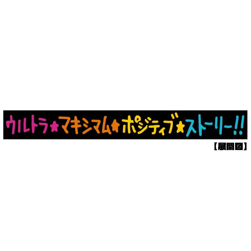 【成瀬瑛美卒業公演】ラバーバンド