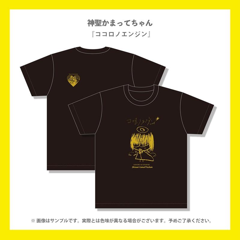 神聖かまってちゃん/「ココロノエンジン」イラストTシャツ