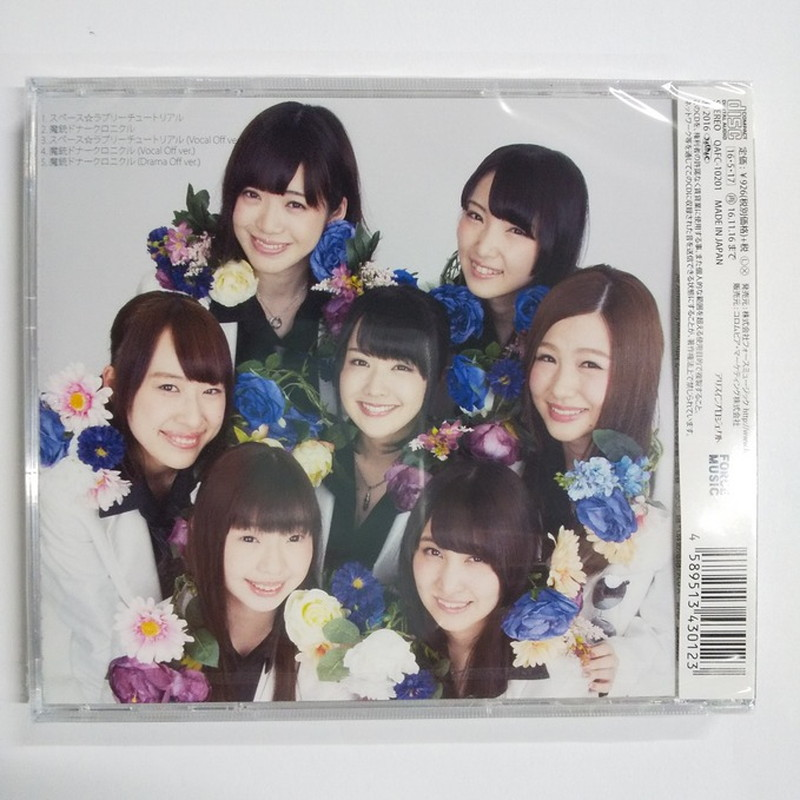 [CD]スペース☆ラブリーチュートリアル/魔銃ドナークロニクル(TYPE A)