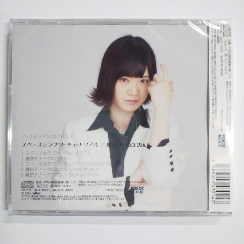 [CD]スペース☆ラブリーチュートリアル/魔銃ドナークロニクル(TYPE C)