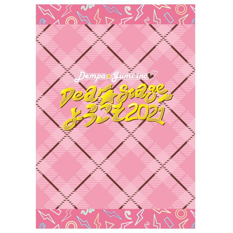 「Dear☆Stageへようこそ2021」パンフレット