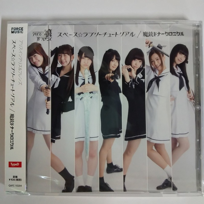 [CD]スペース☆ラブリーチュートリアル/魔銃ドナークロニクル(TYPE D)