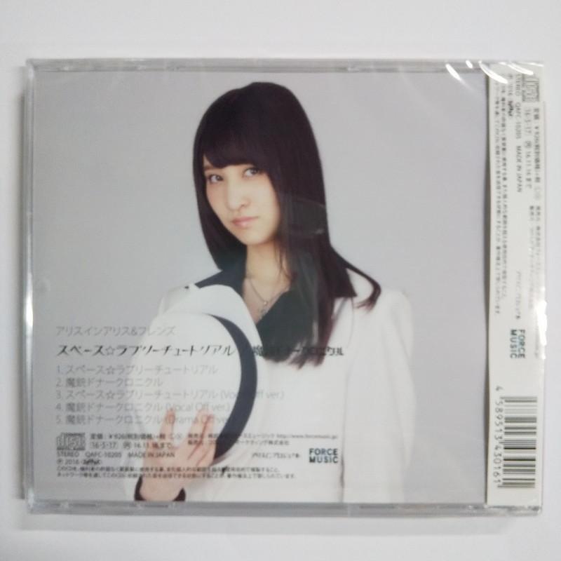 [CD]スペース☆ラブリーチュートリアル/魔銃ドナークロニクル(TYPE E)