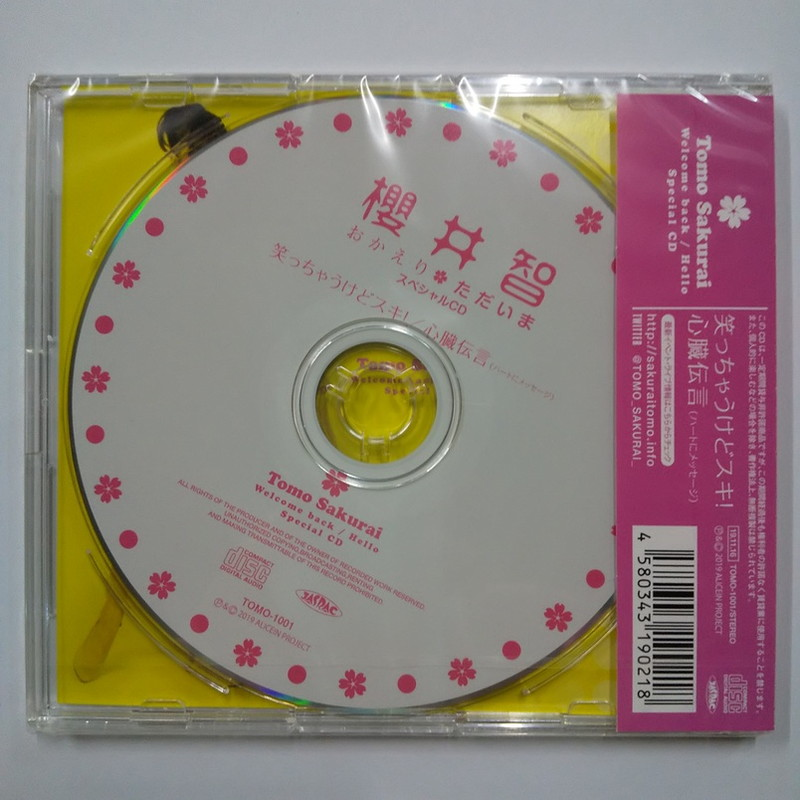 [CD]櫻井智 おかえり・ただいま Special CD