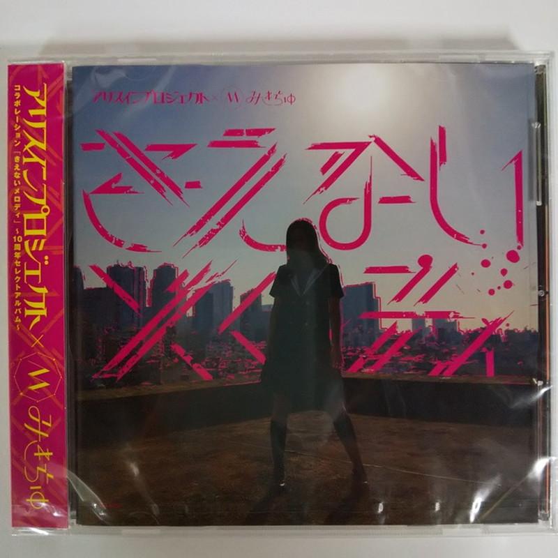 [CD]「きえないメロディ」〜10周年セレクトアルバム〜