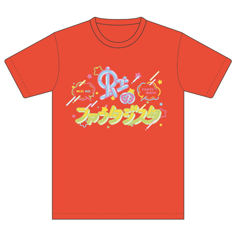 虹のファンタジスタ Tシャツ