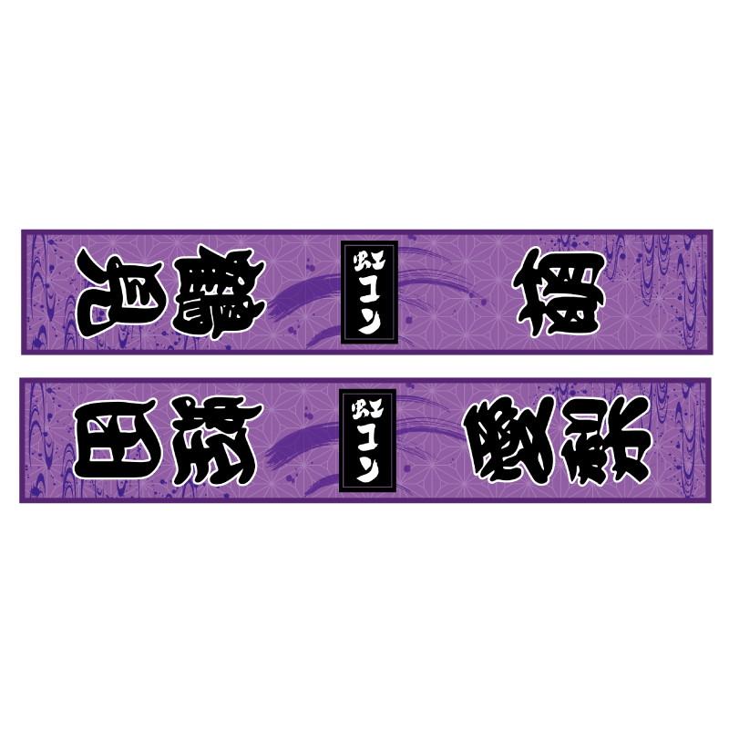 【虹コン】マフラータオル