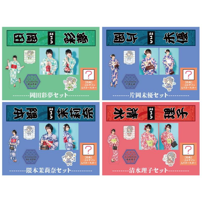 【虹コン】虹コン浴衣グッズ詰め合わせセット