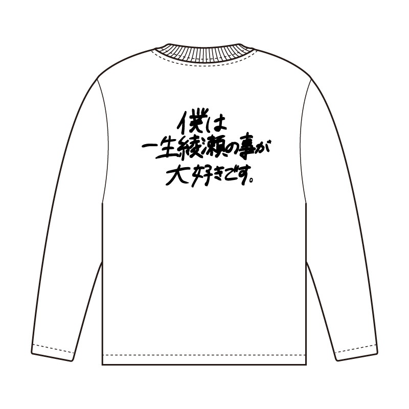 【綾瀬志希生誕2020】ロングTシャツ