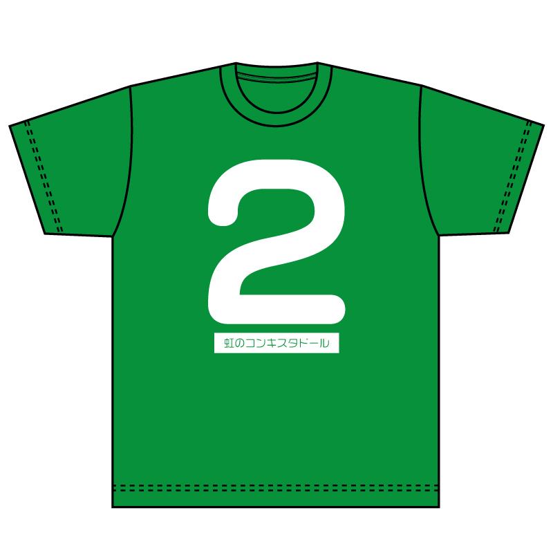 【虹コン】新2Tシャツ