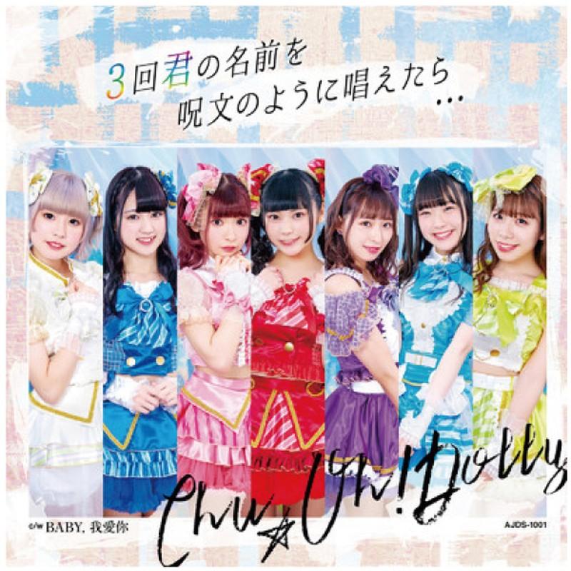 【Chu☆Oh!Dolly】CD「3回君の名前を呪文のように唱えたら…」