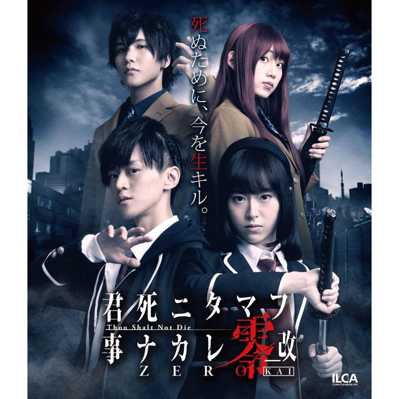 舞台「君死ニタマフ事ナカレ零_改」初回限定盤 [Blu-ray]
