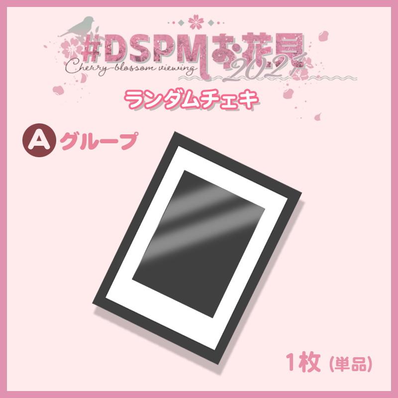 【#DSPMお花見2021】 ランダムチェキ (Aグループ)