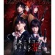 舞台「君死ニタマフ事ナカレ零_改」通常盤 [Blu-ray]