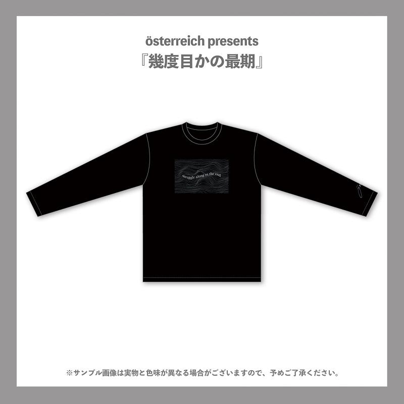 osterreich/「幾度目かの最期」Longsleeb T-shirts