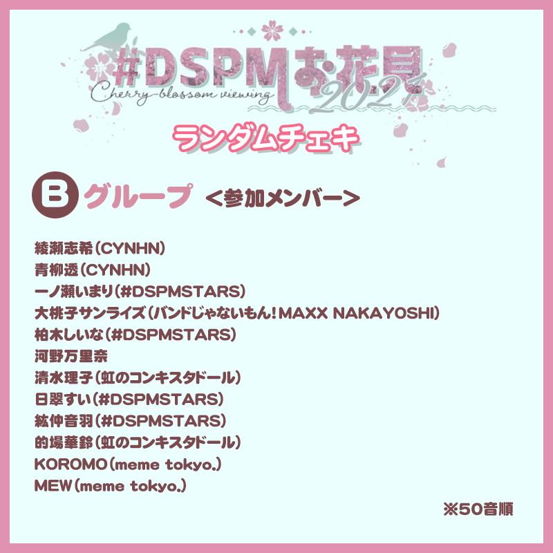 【#DSPMお花見2021】 ランダムチェキ (Bグループ)
