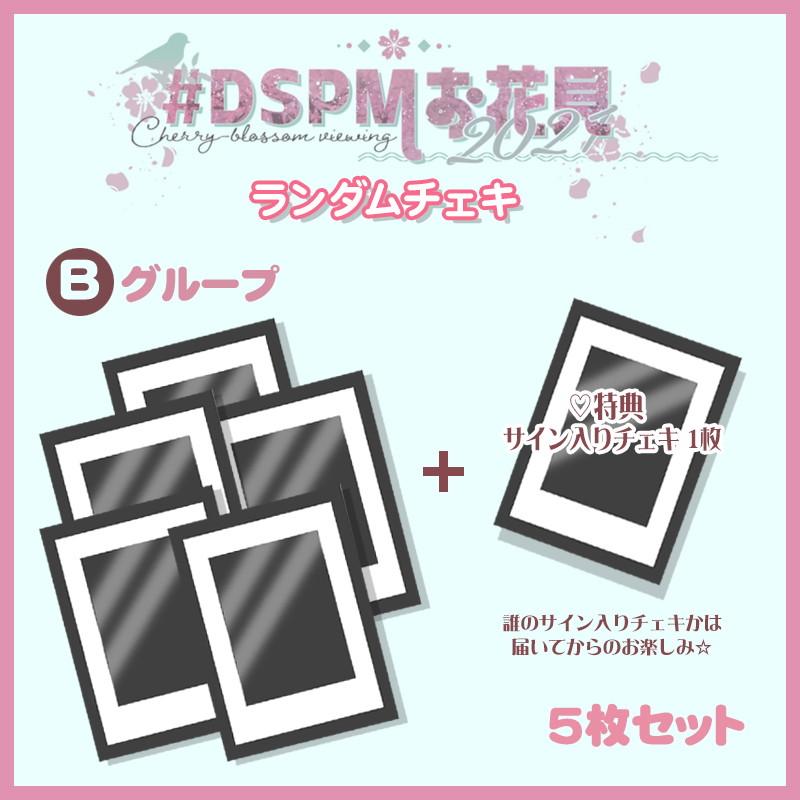 【#DSPMお花見2021】 ランダムチェキ (Bグループ) 5枚セット