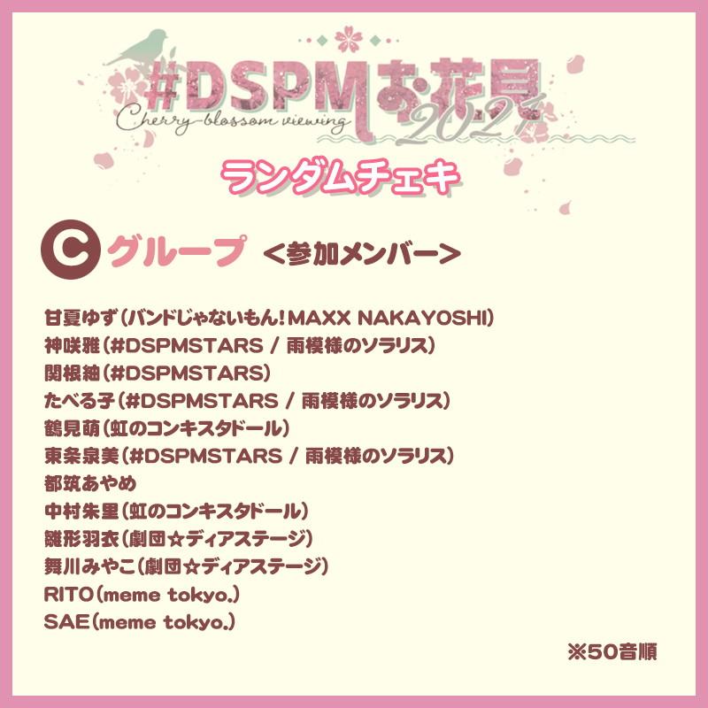 【#DSPMお花見2021】 ランダムチェキ (Cグループ)
