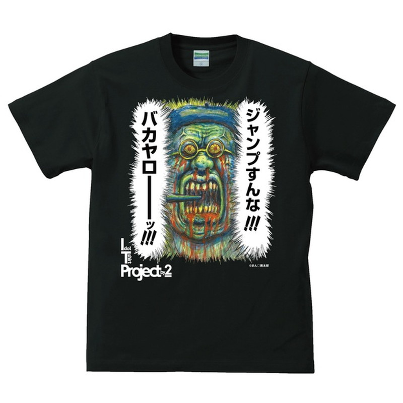 Idol Tshirt Project ジャンプすんな!!! Tシャツ 黒〔SALE対象〕 50%OFF