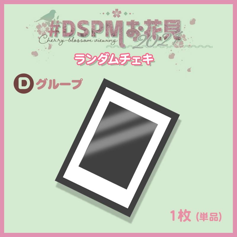 【#DSPMお花見2021】 ランダムチェキ (Dグループ)