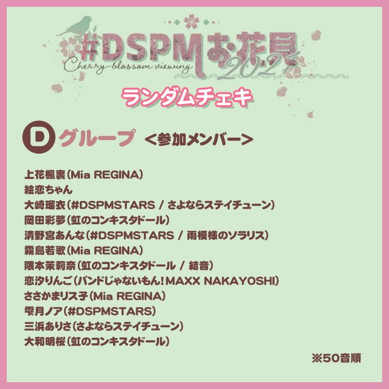 【#DSPMお花見2021】 ランダムチェキ (Dグループ) 5枚セット