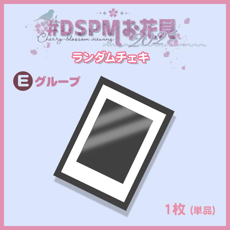 【#DSPMお花見2021】 ランダムチェキ (Eグループ)