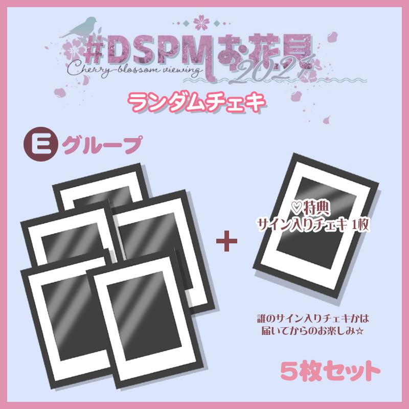 【#DSPMお花見2021】 ランダムチェキ (Eグループ) 5枚セット