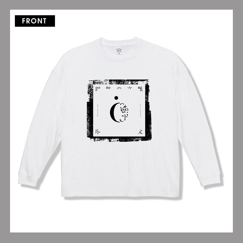 osterreich/『四肢の文脈』『序文』BIG Long sleeve t-shirt